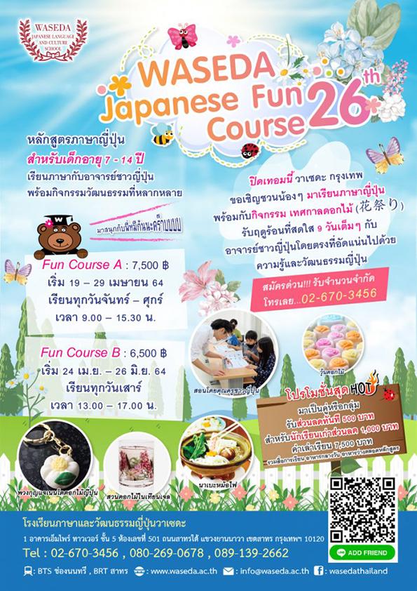 คอร์สภาษาญี่ปุ่นสำหรับเด็ก