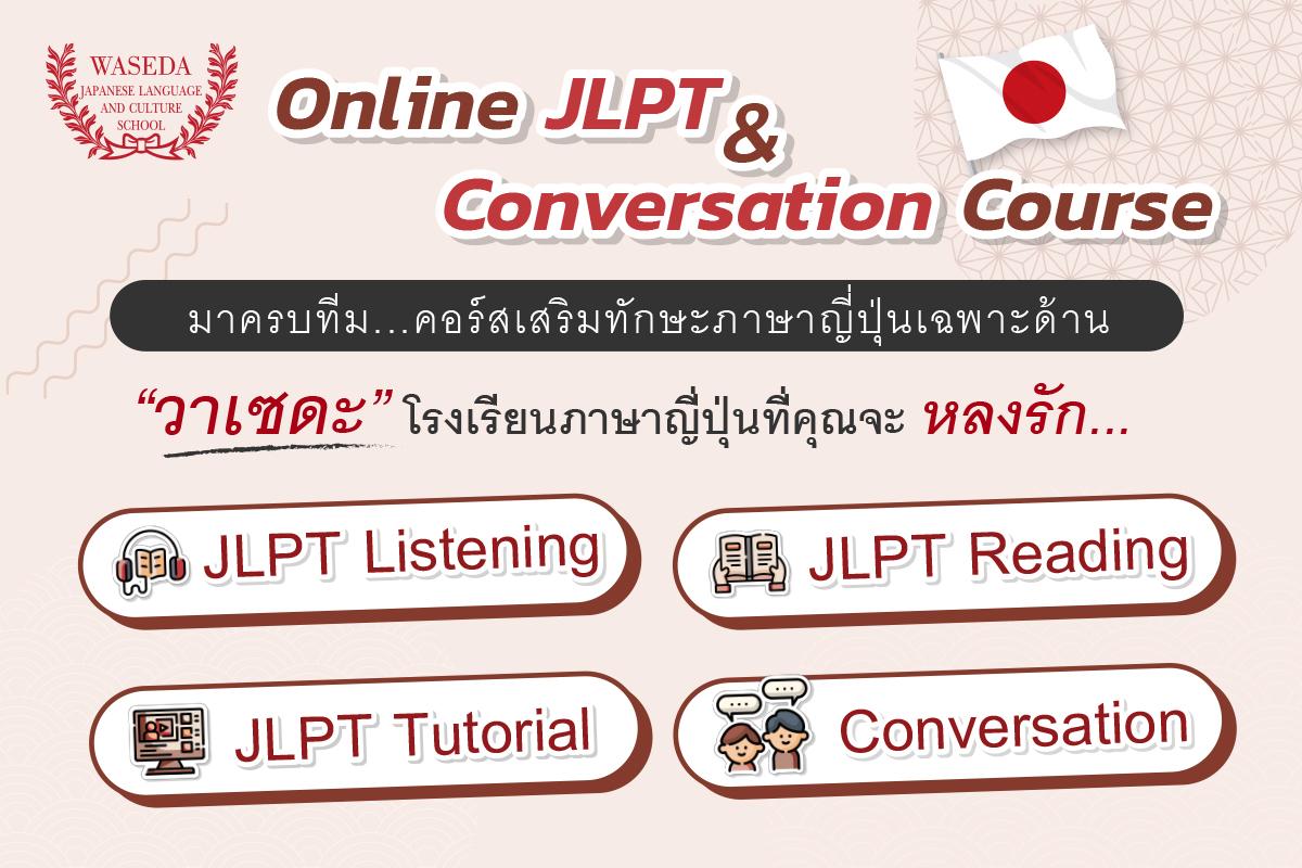 Online JLPTConversation Course