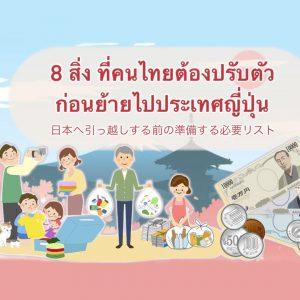8 สิ่งที่คนไทยต้องปรับตัวก่อนย้านไปประเทศญ๊่ปุ่น