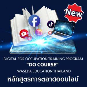 Digital for Occupation Training Program (DO Training Program)