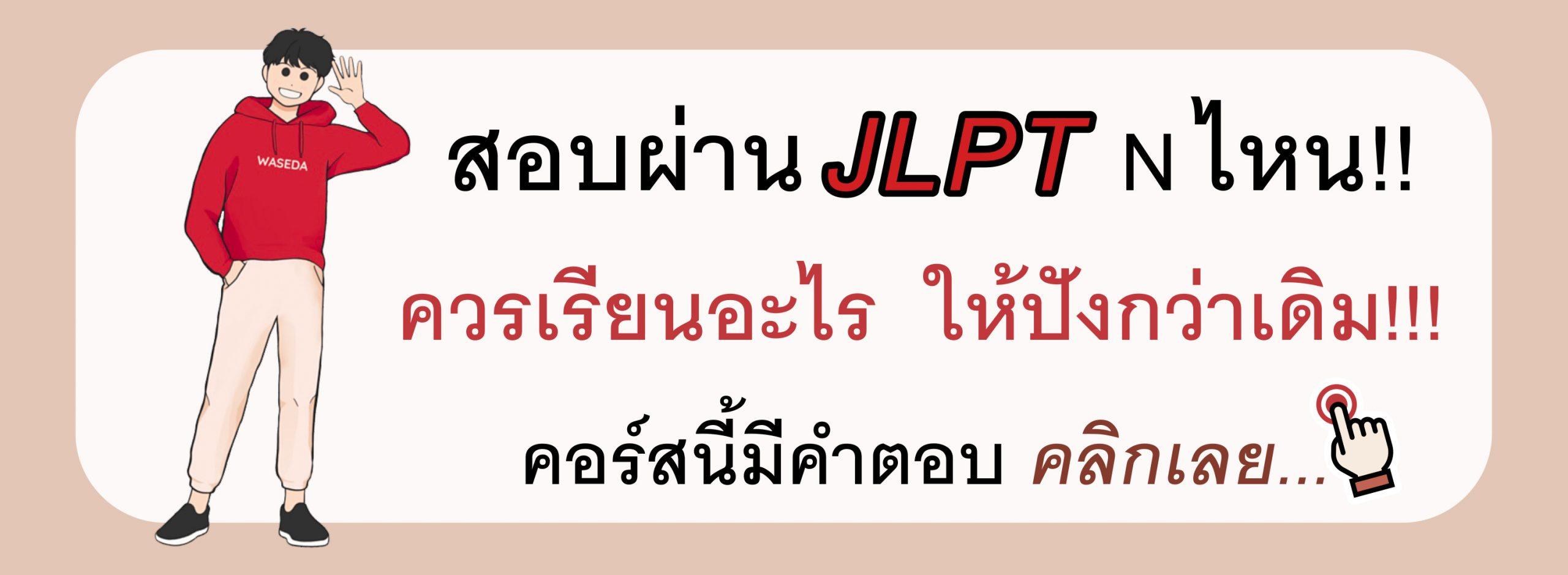 ติว JLPT