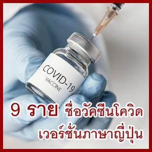 9 รายชื่อวัคซีนโควิดเวอร์ชั่นภาษาญี่ปุ่น
