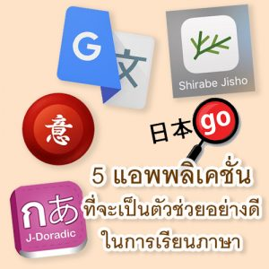 5 apps help in learning a language