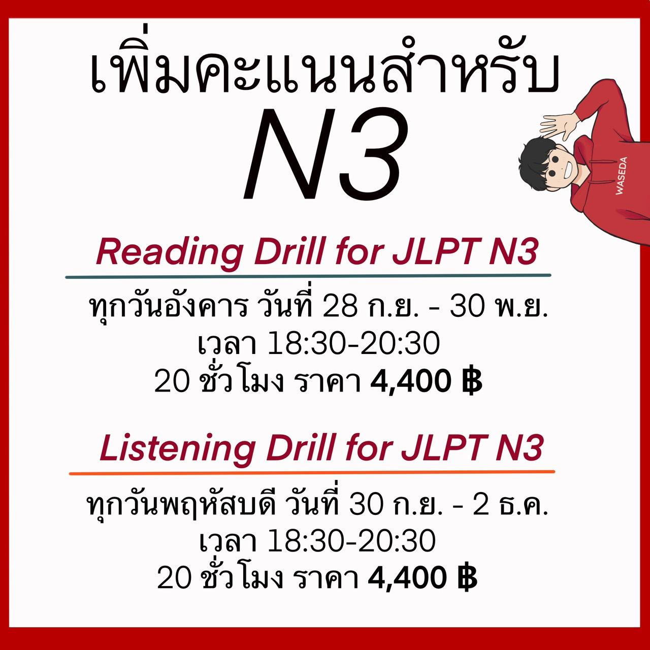 ติวสอบ JLPT N3