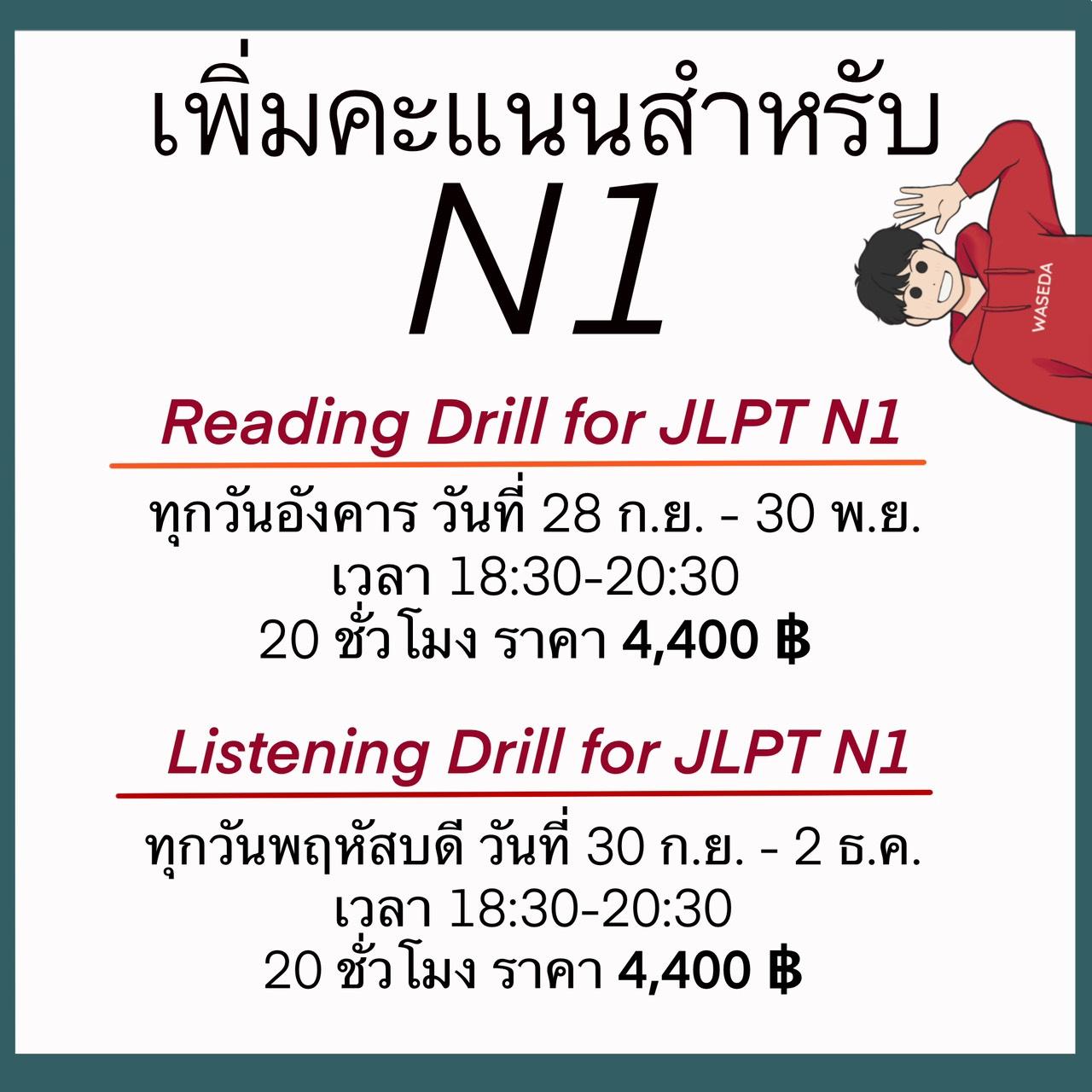 ติวสอบ JLPT N1