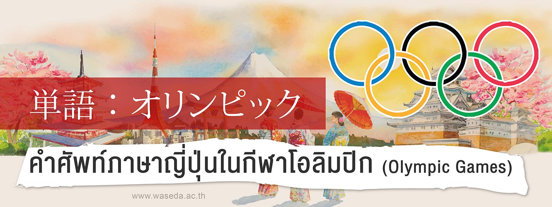 คำศัพท์ภาษาญี่ปุ่นในกีฬาโอลิมปิก
