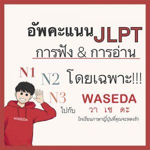ติวสอบ JLPT N1 N2 N3