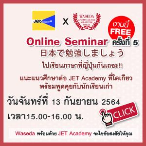 Online Seminar JET